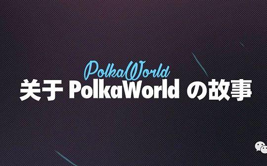 波卡社區PolkaWorld創始人:如何在半年內組建一個萬人社區