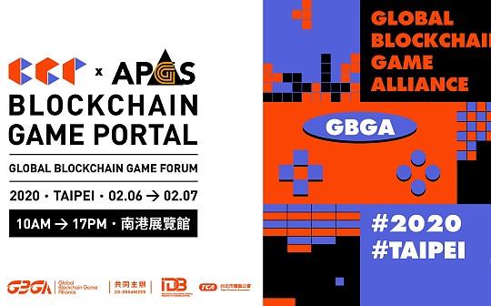 BGP 全球區塊鏈游戲論壇 首度攜手臺北國際電玩展 2020