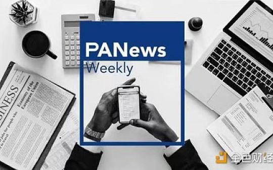 PA周刊   上海支持央行数字货币研究所在沪设立金融科技公司