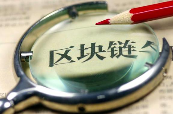肖飒:区块链技术及其应用的法律边界是什么?