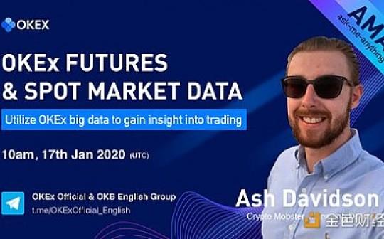 OKEX AMA AshDavidson:如何利用OKEx交易大數據優化交易策略