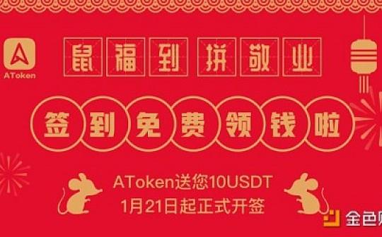 """[签到领取]""""鼠""""福到,拼""""敬业""""——AToken送您10USDT"""