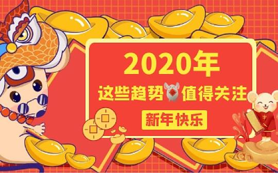 2020年 哪些趋势需要关注?