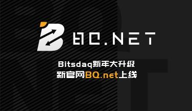 Bitsdaq全面升级打造 BQ.net  扩全球战场展开大回馈