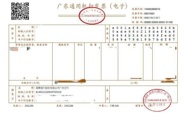 广州地区首张金融业区块链电子发票诞生