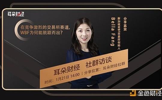 新加坡WBF交易所创始人 Bella Fang:《在竞争激烈的交易所赛道,WBF为何能脱颖而出?》