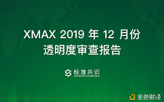 XMAX 2019 年 12 月份透明度审查报告