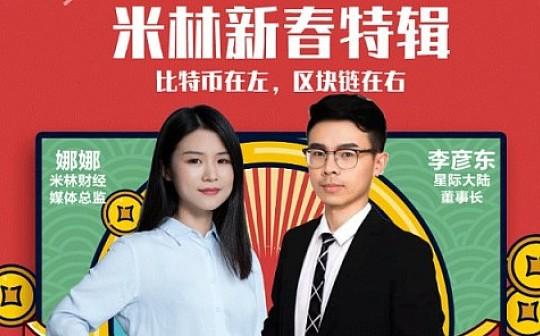 星際大陸李彥東:未來兩年要把Filecoin礦機做到極致丨米林新春特輯