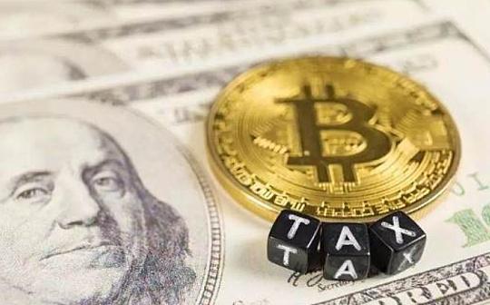 春节荐读丨政策两极化 加密货币征税是必要的吗?