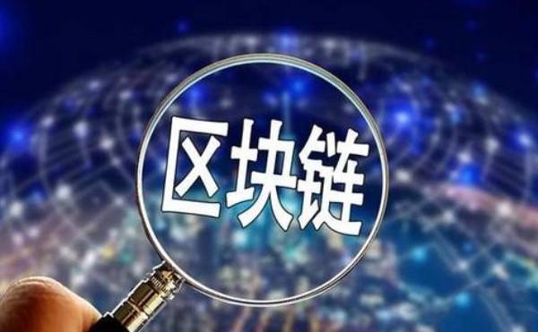 春节荐读|一文尽览国内外区块链政策监管与扶持