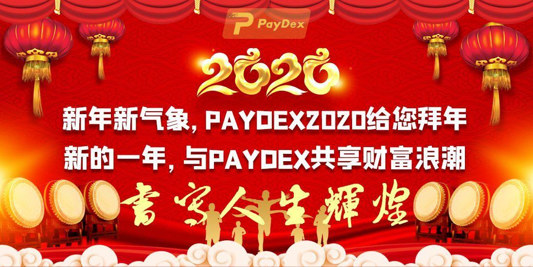 新年到,福气到,Paydex新春祝福已送到