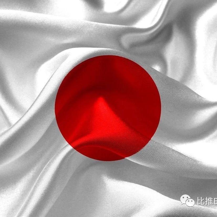 日本议员正在研究发行数字货币的提案