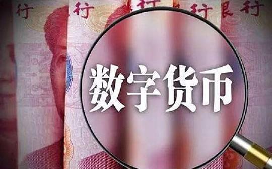 外交政策杂志:数字人民币或挑战美元霸权地位
