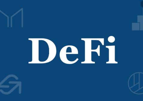春节荐读 | DeFi是区块链行业的起点还是终点?