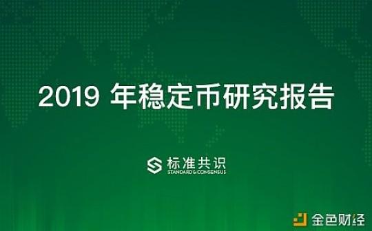 2019 年稳定币研究报告