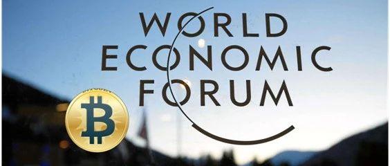 从达沃斯世界经济论坛 看区块链和数字货币的三大发展趋势