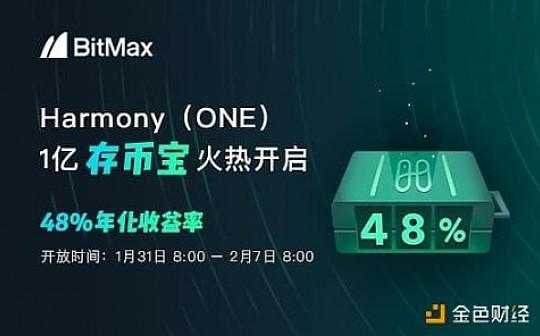 Harmony(ONE)1亿存币宝火热开启