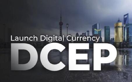 春节荐读丨一文读懂央行数字货币DCEP到底什么样