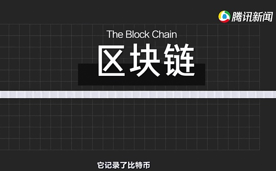 视频丨区块链到底是什么?