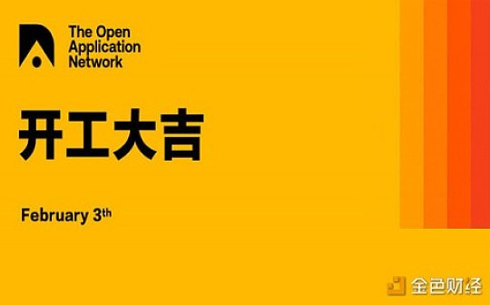开工大吉 春节期间OAN开放应用公网做了些啥?