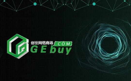 金融黑科技二月再创里程碑: GE实体消费商城开幕在即  GE通证隆重上线LBank