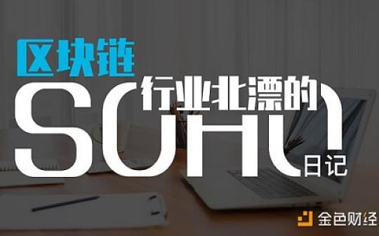 區塊鏈行業北漂的SOHO日記No.1 媒體之責 何德何能
