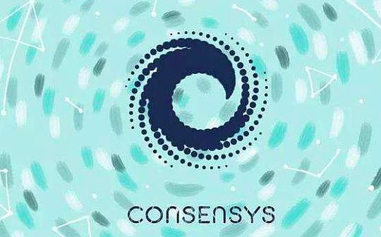 ConsenSys收購SEC注冊經紀交易商Heritage以發行代幣化債券