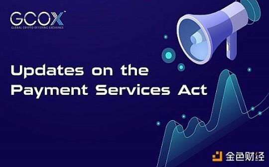 GCOX交易所针对新加坡本地支付服务法案规定的重要通告