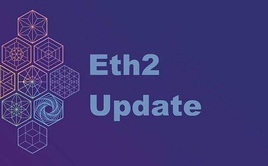 Eth2更新速览(八)