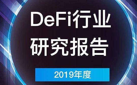 DAppTotal研究院:2019年度DeFi行业研究报告