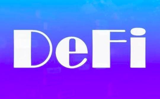 一文了解以太坊上的201个DeFi项目
