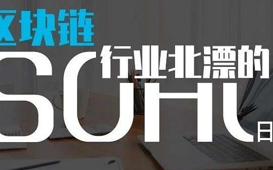區塊鏈行業北漂SOHO日記NO.2:致敬抗疫英雄