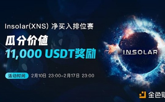 Insolar(XNS) 净买入排位赛,瓜分价值11,000 USDT奖励