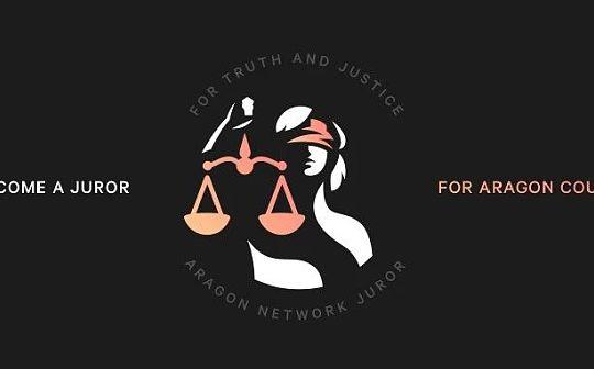 Aragon法庭今天正式启动 支撑它的DAO治理协议你了解了吗?