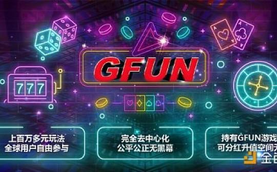 传统游戏业将获得重生  GE旗下区块链游戏平台有望打破僵局