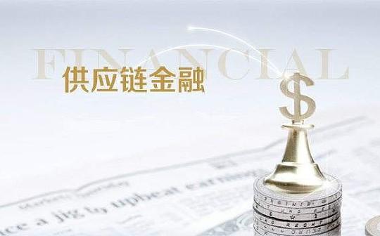 北京:基于区块链的中小企业供应链金融服务平台上线