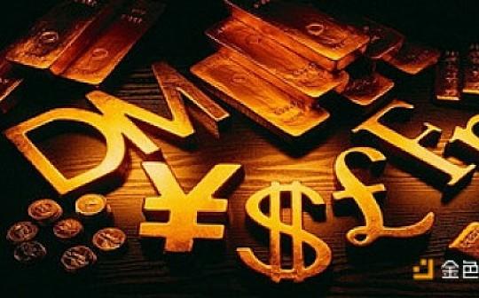 蔡维德:如何成为未来世界储备货币?