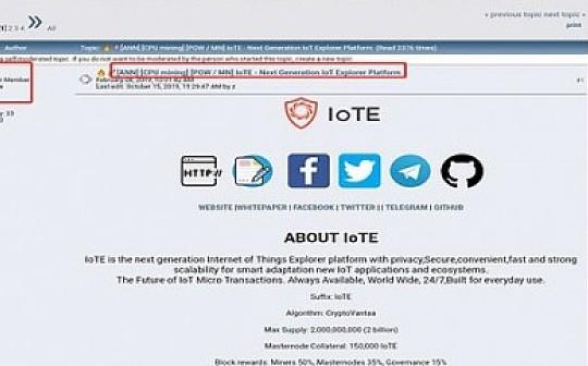 IoTE类银行应用诞生——IoTE社区币行生态闭环雏形初现