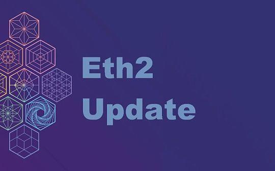 一文了解Eth2.0技术最近进展