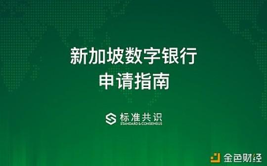 金色薦讀   新加坡數字銀行申請指南