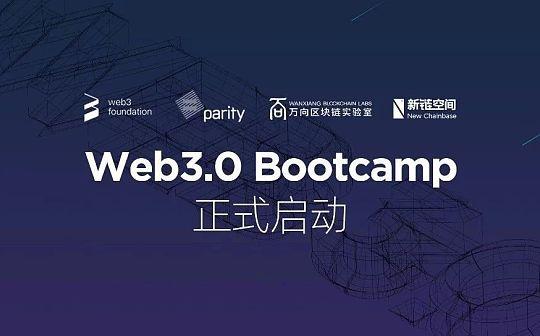 万向区块链实验室、新链空间、Parity、Web3.0基金会联合宣布推出Web3.0 Bootcamp
