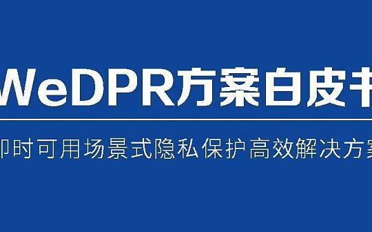 微众银行区块链发布WeDPR隐私保护白皮书(全文)