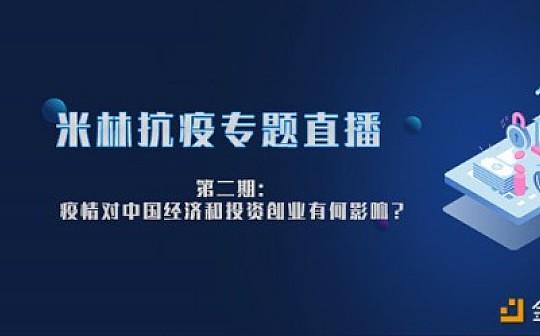 疫情對中國經濟和投資創業有何影響?丨米林財經抗疫專題第二期
