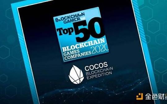 Cocos-BCX 入选2020 全球最具影响力区块链游戏企业 Top50