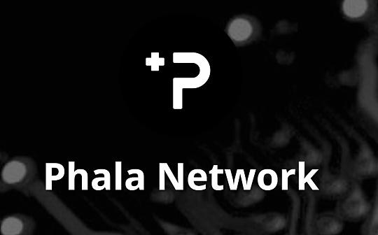 Phala:疫情之下 区块链企业更适应分布式办公