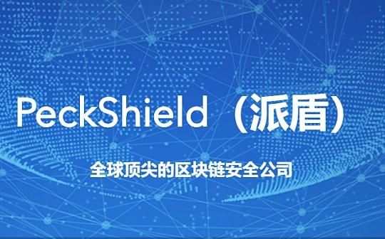 PeckShield:疫情过后 区块链产业将加速发展