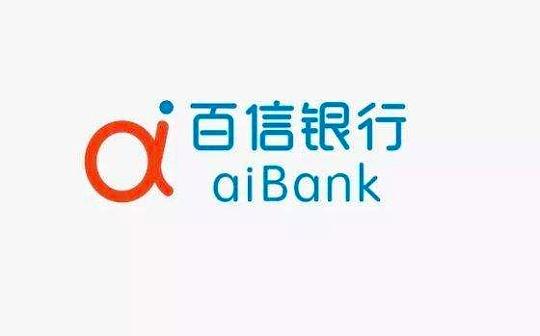 百信银行落地首笔区块链贷款 驰援疫情下的中小企业
