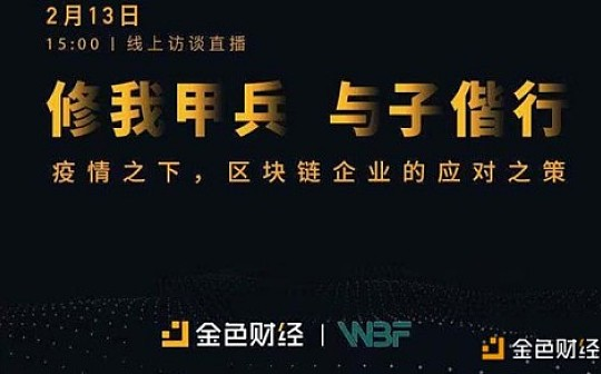 掌柜调查署 | WBF交易所:疫情之下 区块链企业的应对之策