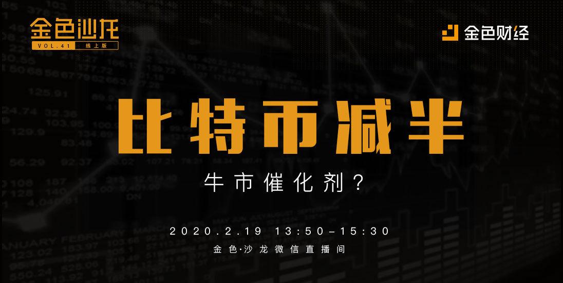金色沙龍第41期線上版即將開啟:比特幣減半——牛市催化劑?