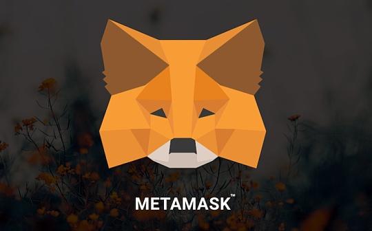 金色观察 | MetaMask扩展端突破一百万 DeFi爆发的希望更大了?